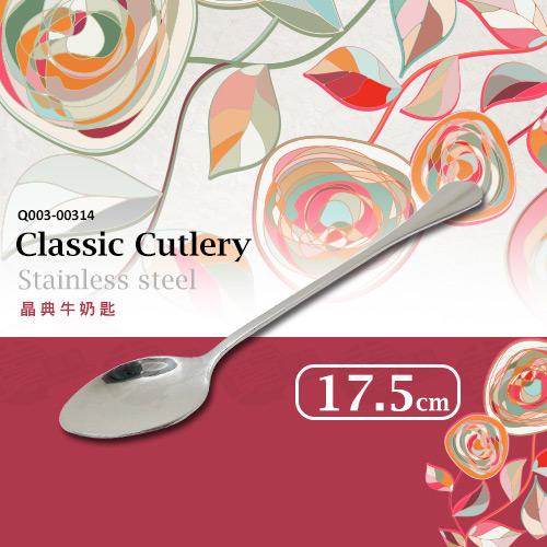 ﹝賣餐具﹞晶典 牛奶匙 攪拌匙 不鏽鋼餐具 Q003-00314 /2301572011509