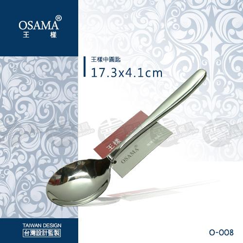 ﹝賣餐具﹞王樣 OSAMA 中圓匙 不鏽鋼餐具 O-008 / 2301572100081