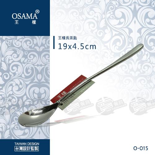 ﹝賣餐具﹞王樣 OSAMA 長茶匙 不鏽鋼餐具 O-015 / 2301572100128