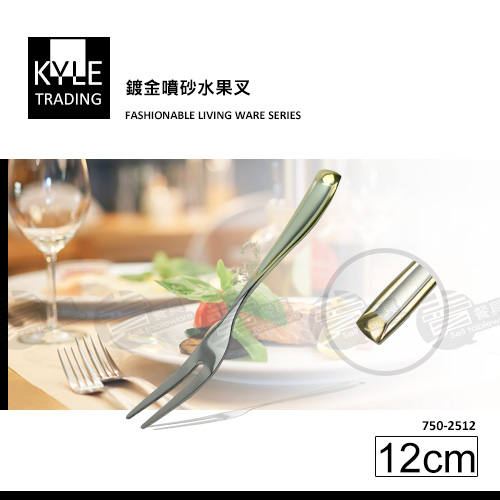 ﹝賣餐具﹞12公分 金太郎 鍍金噴砂 水果叉 不鏽鋼餐具 750-2610 / 2301572200095