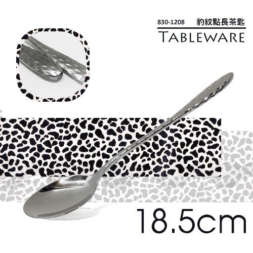 ﹝賣餐具﹞18.5公分 豹紋點 長茶匙 不鏽鋼餐具 830-1208 /2301572201085
