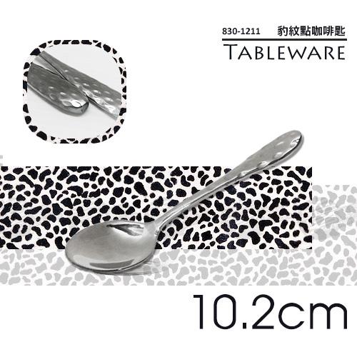 ﹝賣餐具﹞10.2公分 豹紋點 咖啡匙 不鏽鋼餐具 830-1211 /2301572201108
