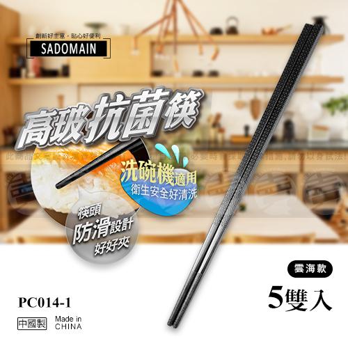 ﹝賣餐具﹞仙德曼 23公分 高玻抗菌筷 筷子 (5雙入/雲海) PC014-1/2301579509719