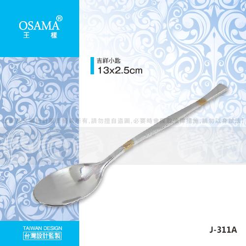 ﹝賣餐具﹞吉祥小叉 水果叉 小點叉 不鏽鋼餐具 J-312A/ 2301579532014