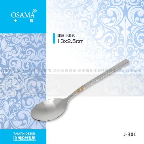 ﹝賣餐具﹞如意小匙 湯匙 湯杓 不鏽鋼餐具  J-301 /2301579532021