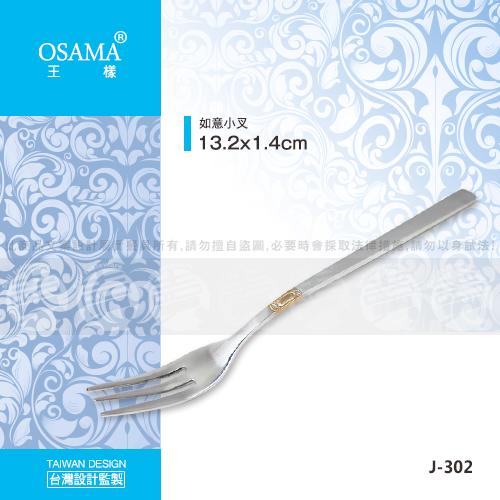 ﹝賣餐具﹞吉祥小匙 湯匙 湯杓 不鏽鋼餐具 J-311A /2301579532007