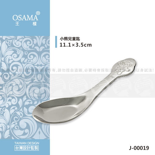 ﹝賣餐具﹞小熊兒童匙 不鏽鋼匙 湯匙 不鏽鋼餐具 J-00019 /2301579535329