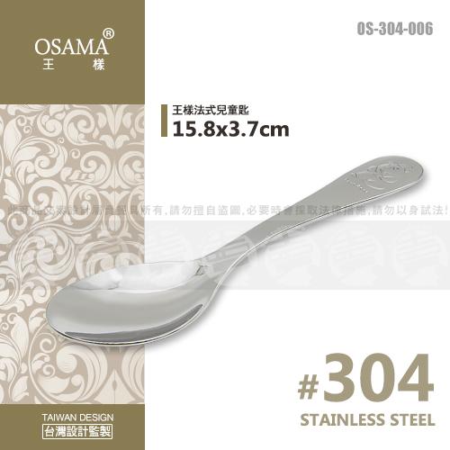 ﹝賣餐具﹞304 王樣法式兒童匙 不鏽鋼匙 湯匙 不鏽鋼餐具 OS-304-006 /2301579535381