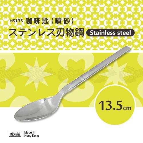 ﹝賣餐具﹞咖啡匙 甜點匙 小餐匙 小匙 不鏽鋼餐具 (噴砂) HS135 / 2301579573703