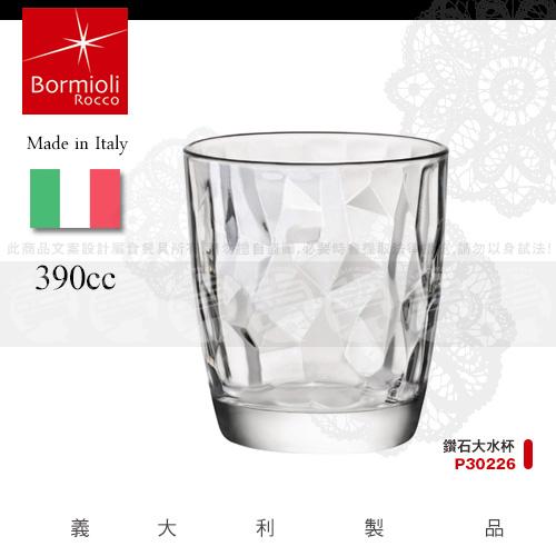 ﹝賣餐具﹞390cc Bormioli 鑽石大水杯 玻璃杯 果汁杯 P30226 /2301651604042
