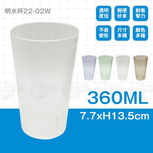 ﹝賣餐具﹞360cc 明色水杯 塑膠杯 漱口杯 22-02W /2301800100234