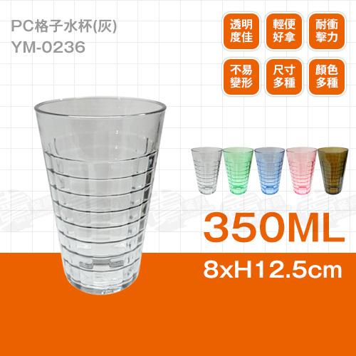 ﹝賣餐具﹞350cc PC水杯 水杯 塑膠杯 漱口杯(灰)YM-0236 /2301800113531
