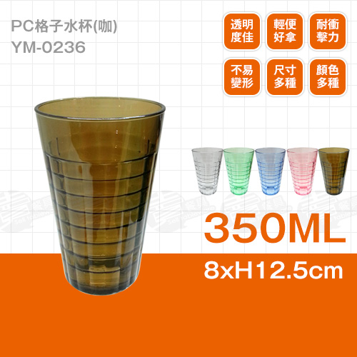 ﹝賣餐具﹞350cc PC水杯 水杯 塑膠杯 漱口杯(咖)YM-0236 /2301800113548
