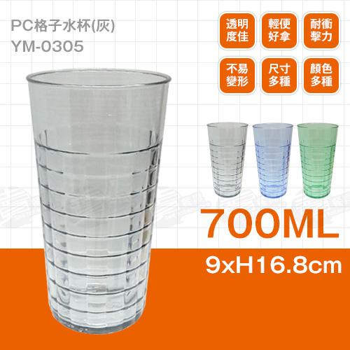 ﹝賣餐具﹞700cc PC水杯 水杯 塑膠杯 漱口杯 (灰)YM-0305/2301800113722