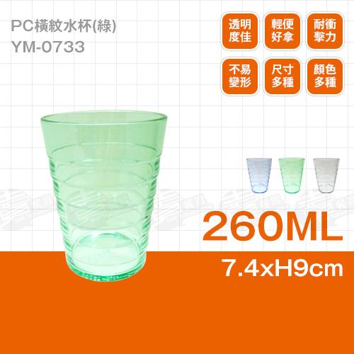 ﹝賣餐具﹞250cc PC橫紋水杯 水杯 塑膠杯 漱口杯 (綠)YM-0733/2301800113807