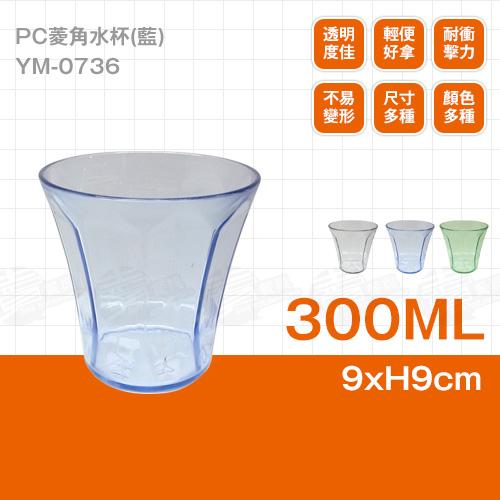﹝賣餐具﹞280cc PC菱角水杯 水杯 塑膠杯 漱口杯 (藍)YM-0736 /2301800113906
