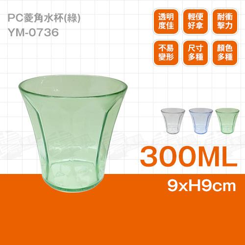 ﹝賣餐具﹞280cc PC菱角水杯 水杯 塑膠杯 漱口杯 (綠)YM-0736/2301800113913