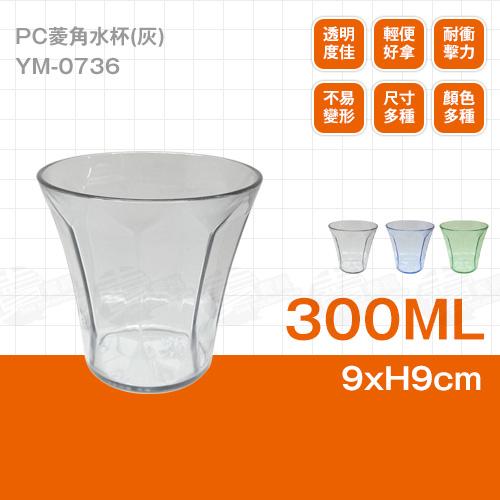 ﹝賣餐具﹞280cc PC菱角水杯 水杯 塑膠杯 漱口杯 (灰)YM-0736 /2301800113920