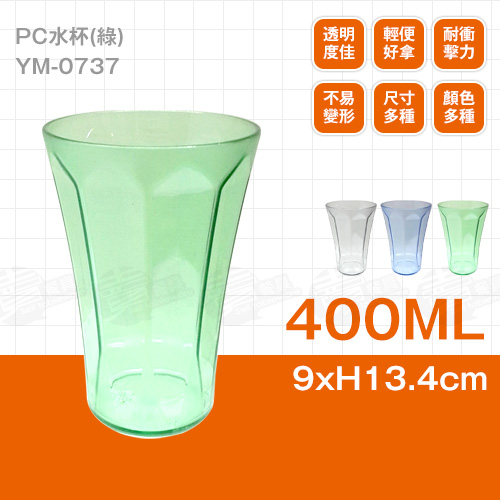 ﹝賣餐具﹞400cc PC水杯 水杯 塑膠杯 漱口杯 (綠)YM-0737 /2301800114019