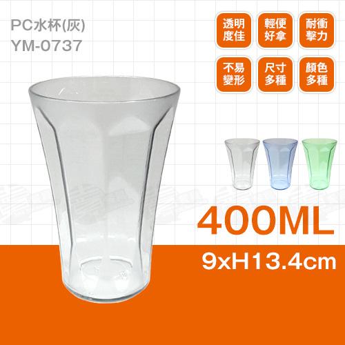﹝賣餐具﹞400cc PC水杯 水杯 塑膠杯 漱口杯 (灰)YM-0737 /2301800114026