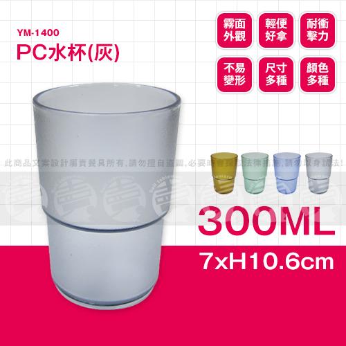 ﹝賣餐具﹞300cc PC 水杯 塑膠杯 漱口杯 YM-1400 灰 /2301800114057