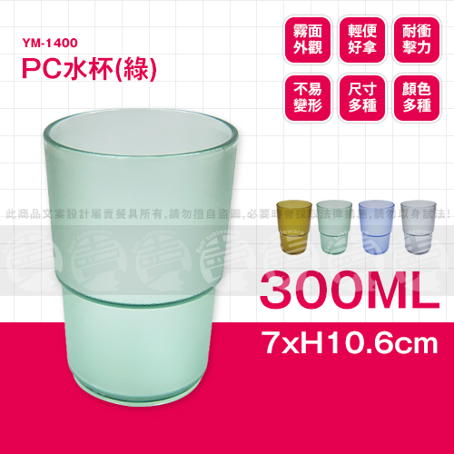 ﹝賣餐具﹞300cc PC 水杯 塑膠杯 漱口杯 YM-1400 綠 /2301800114071
