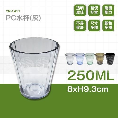 ﹝賣餐具﹞250cc PC水杯 水杯 塑膠杯 漱口杯 飲料杯 (灰) YM-1411