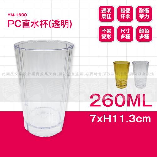 ﹝賣餐具﹞260cc PC 直水杯 水杯 塑膠杯 漱口杯 (透明)YM-1600 /2301800114163