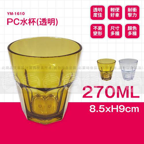 ﹝賣餐具﹞270cc PC 水杯 塑膠杯 漱口杯 (金黃)YM-1610 /2301800114279