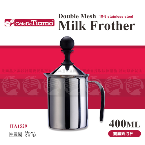 ﹝賣餐具﹞400cc Tiamo 雙層奶泡杯 HA1529 /2310010802562