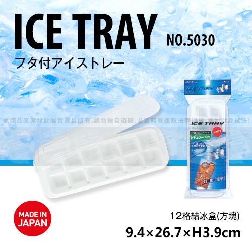 ﹝賣餐具﹞日本 12格結冰盒 結冰盒 製冰盒 冰塊盒 (方塊) NO.5030 /2310012501012