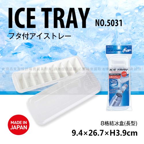 ﹝賣餐具﹞日本 8格結冰盒 結冰盒 製冰盒 冰塊盒 (長型) NO.5031 /2310012501029