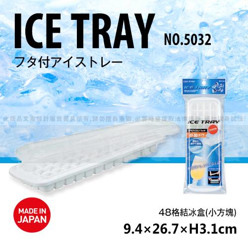﹝賣餐具﹞日本 48格結冰盒 結冰盒 製冰盒 冰塊盒(小方塊) NO.5032 /2310012501036