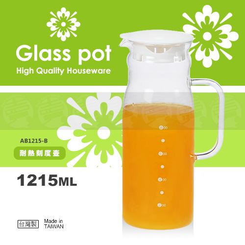 ﹝賣餐具﹞1215ml 耐熱刻度壺 冷水壺 玻璃壺 AB1215-B /2310050809750
