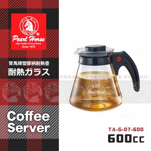 ﹝賣餐具﹞600cc 寶馬牌 塑膠柄耐熱壺 泡茶壺 咖啡壺 分享壺 TA-G-07-600 /2310050812323
