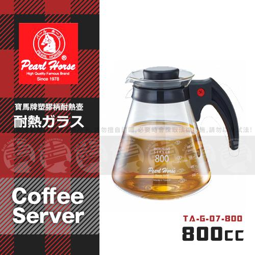 ﹝賣餐具﹞800cc 寶馬牌 塑膠柄耐熱壺 泡茶壺 咖啡壺 分享壺 TA-G-07-800 /2310050812323