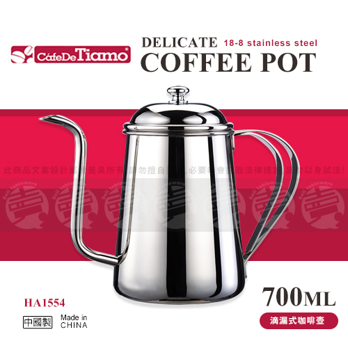 ﹝賣餐具﹞700ml Tiamo 滴漏式咖啡壺  細口壺 手沖壺 HA1554 /2310051064318