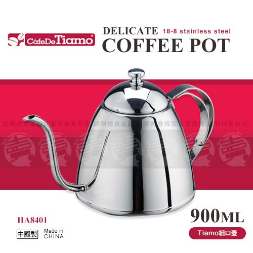 ﹝賣餐具﹞ 900ml Tiamo 細口壺 咖啡壺 HA8401 /2310051064332