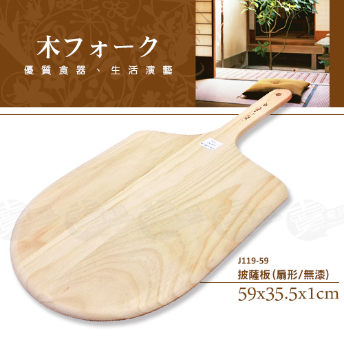﹝賣餐具﹞59x35.5x1公分 披薩板 (扇形/無漆)J119-59 /2330030121566