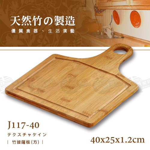 ﹝賣餐具﹞40x25x1.2公分 竹披薩板 Pizza Peel  (方) J117-40  /2330030122815