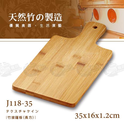 ﹝賣餐具﹞35x16x1.2公分 竹披薩板 Pizza Peel(長方) J118-35/2330030122907