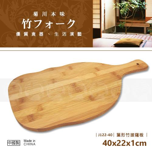 ﹝賣餐具﹞40x22x1cm 葉形竹披薩板 Pizza板 托盤 J122-40 / 2330030122952