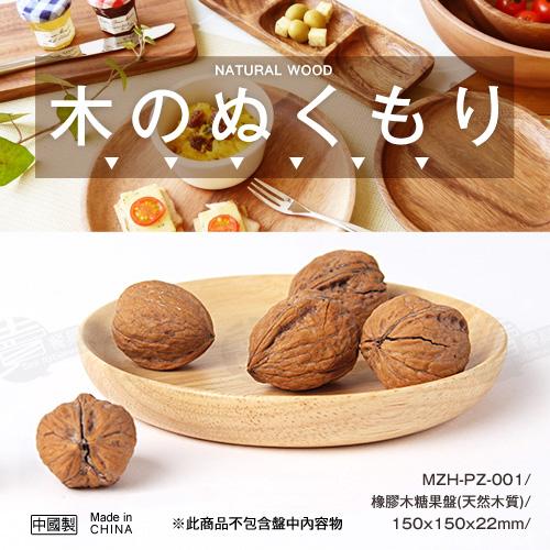 ﹝賣餐具﹞15x15 橡膠木 糖果盤 托盤 (天然木質) MZH-PZ-001 / 2330030123409