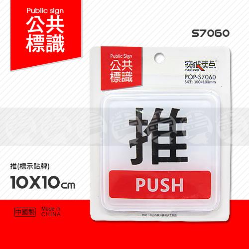 ﹝賣餐具﹞推 10x10 標示貼牌 標示牌 告示牌 指示牌 標語 S7060 / 2330050109018