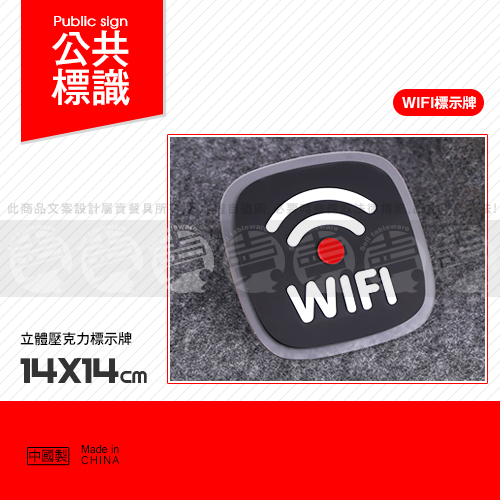 ﹝賣餐具﹞14x14公分 WIFI 壓克力標 告示牌 指示牌 標語 2330050110007