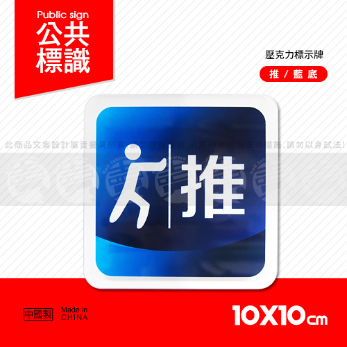 ﹝賣餐具﹞10x10公分  推/藍底 壓克力標示牌 告示牌 2330050110120