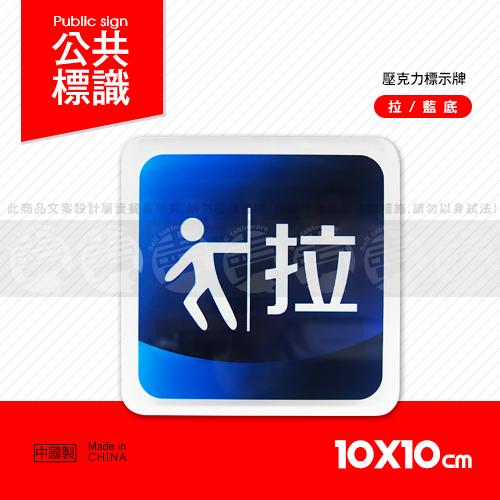 ﹝賣餐具﹞10x10公分  拉/藍底 壓克力標示牌 告示牌 2330050110137