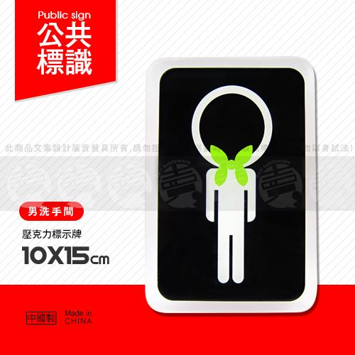 ﹝賣餐具﹞10x15公分 壓克力標示牌  標示牌 指示牌 標語 (男洗手間) 2330050110205
