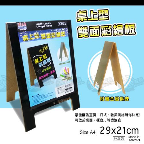 ﹝賣餐具﹞桌上型彩繪版 畫板 廣告板 看板 佈告欄 (雙面)01023 / 2330050301900