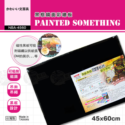 ﹝賣餐具﹞黑框鏡面彩繪板 畫板 廣告板 看板 佈告欄 磁鐵可 NBA-4560 / 2330050302129